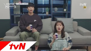 Because This Is My First Life [13화 예고] 이민기♥정소민, 화끈한 첫날밤... 그 이후?! 171120 EP.13