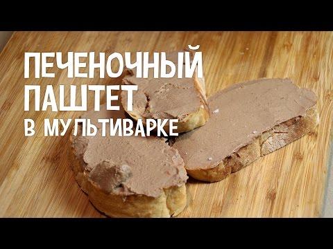 Куриная печень в мультиварке панасоник 18