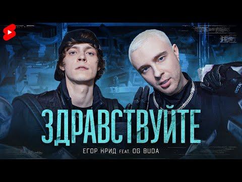 ЕГОР КРИД - ЗДРАВСТВУЙТЕ (feat. OG Buda)   #Shorts