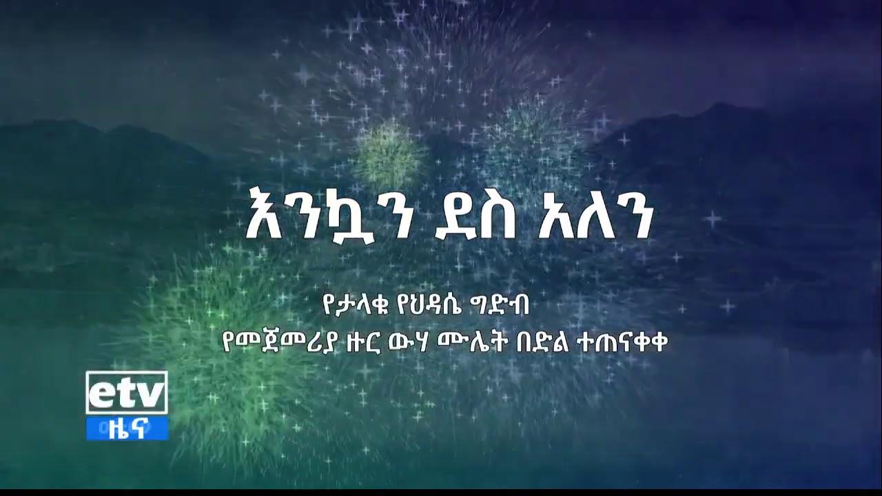 የቀን 6 ሰዓት አማርኛ ዜና ...ሐምሌ 15/2012 ዓ.ም