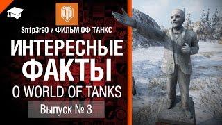 Интересные факты о WoT №3 - от Sn1p3r90 и ФИЛЬМ ОФ ТАНКС [World of Tanks]