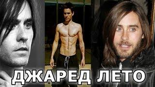 ДЖАРЕД ЛЕТО / JARED LETO