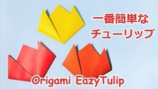 折り紙で1番簡単に作れるチューリップの折り方を音声解説付きで紹介し...