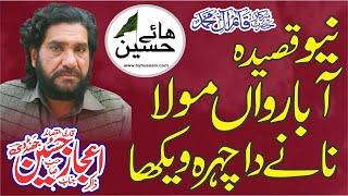 14 june 2020  New Qasida  Zakir ijaz Hussain jhandvi