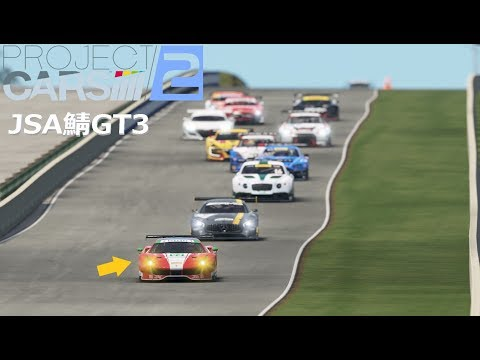 【Project CARS 2】JSA鯖 GT3@ Road America - VR Gameplay