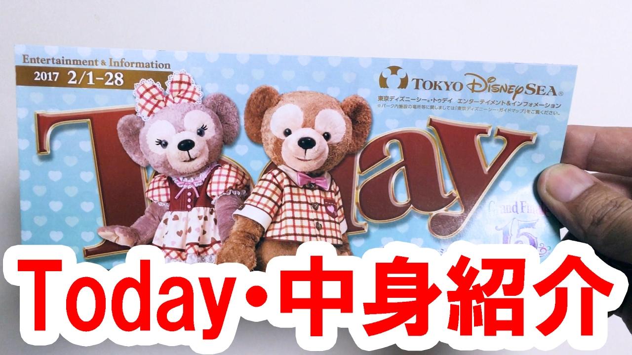 ディズニーシー/todayの中身紹介(2017 2/1-2/28 ダッフィー&シェリー
