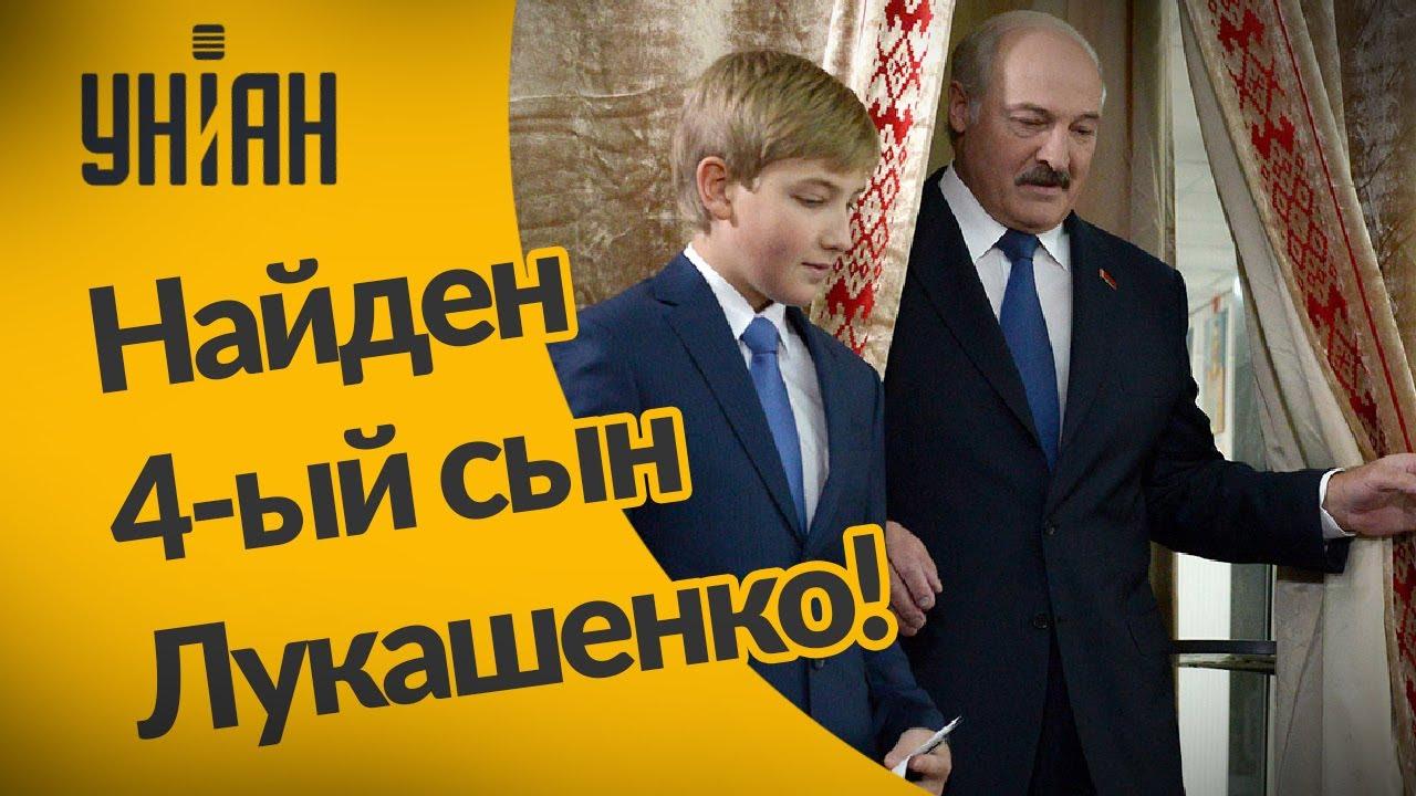 Новости мира: У Александра Лукашенко нашли четвертого сына