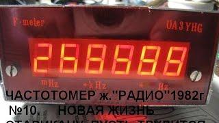 """Частотомер -журнал """"Радио"""" №10 1982г -вторая жизнь прибору"""