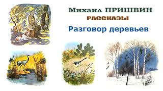 М.Пришвин AndquotРазговор деревьевandquot - Рассказы Пришвина - Слушать