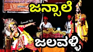 Yakshagana - Vidyadhara Jalavalli - Sudhanva - Raghavndra Achari