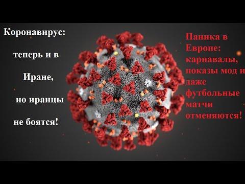 Коронавирус: Теперь в Иране. Паника в Европе китайский вирус 2020, вирус из Китая,эпидемия, вирус