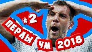 ЛУЧШИЕ ПЕРЛЫ ЧМ-2018 [Часть 2]