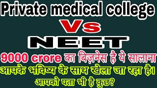 NEET/Private medical college scam must watch