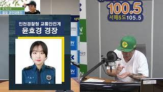 2021 08 03 인천시경찰청 교통안전계 윤효경 경장