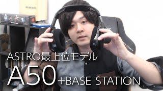"k4senのガチオススメシリーズ ""Astro A50"""