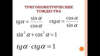 Доказательства тригонометрических тождеств