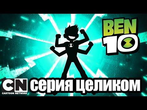 Бен 10 | Супер-злодейская команда (серия целиком) | Cartoon Network
