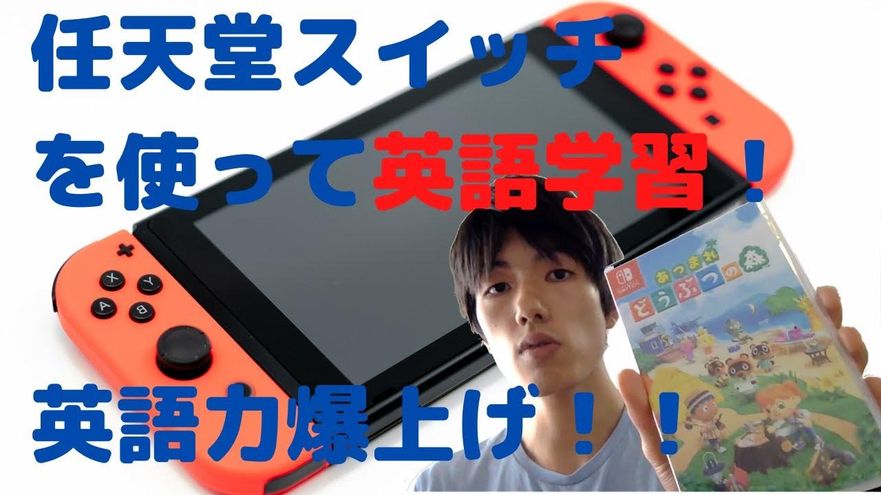 英語 学習 Switch