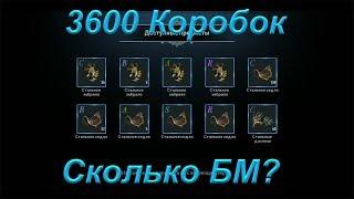 [Lineage 2: Revolution] Открываю 3600 коробок на пета,сколько даст БМ?