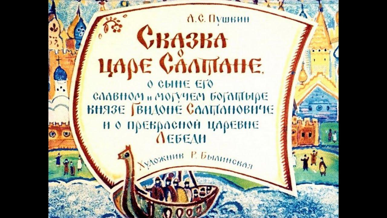 а.с.пушкин картинки сказки