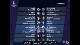 شاهد دائما بث مباشر لجميع مباريات دوري أبطال أوروبا 2017/2016 اليوم