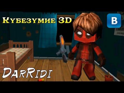 игра Кубезумие 3D в контакте