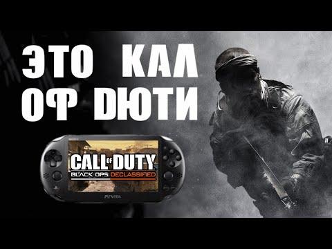 ► Call Of Duty Declassified - PS Vita (2012) Покупать в 2019? [Обзор]