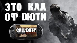 обзор call of duty declassified (PSvita)
