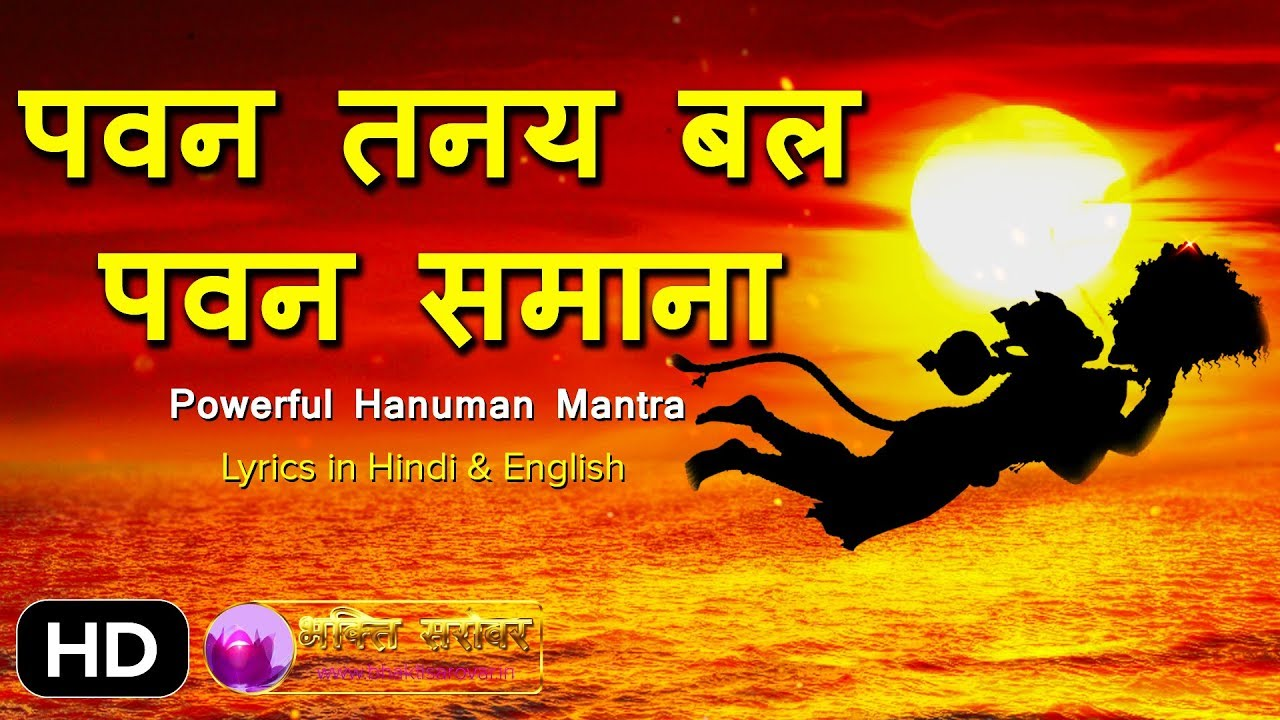 Melodious Hanuman Mantra For Strength and Courage - Pavan Tanay Bal Pavan  Samana - with Subtitles
