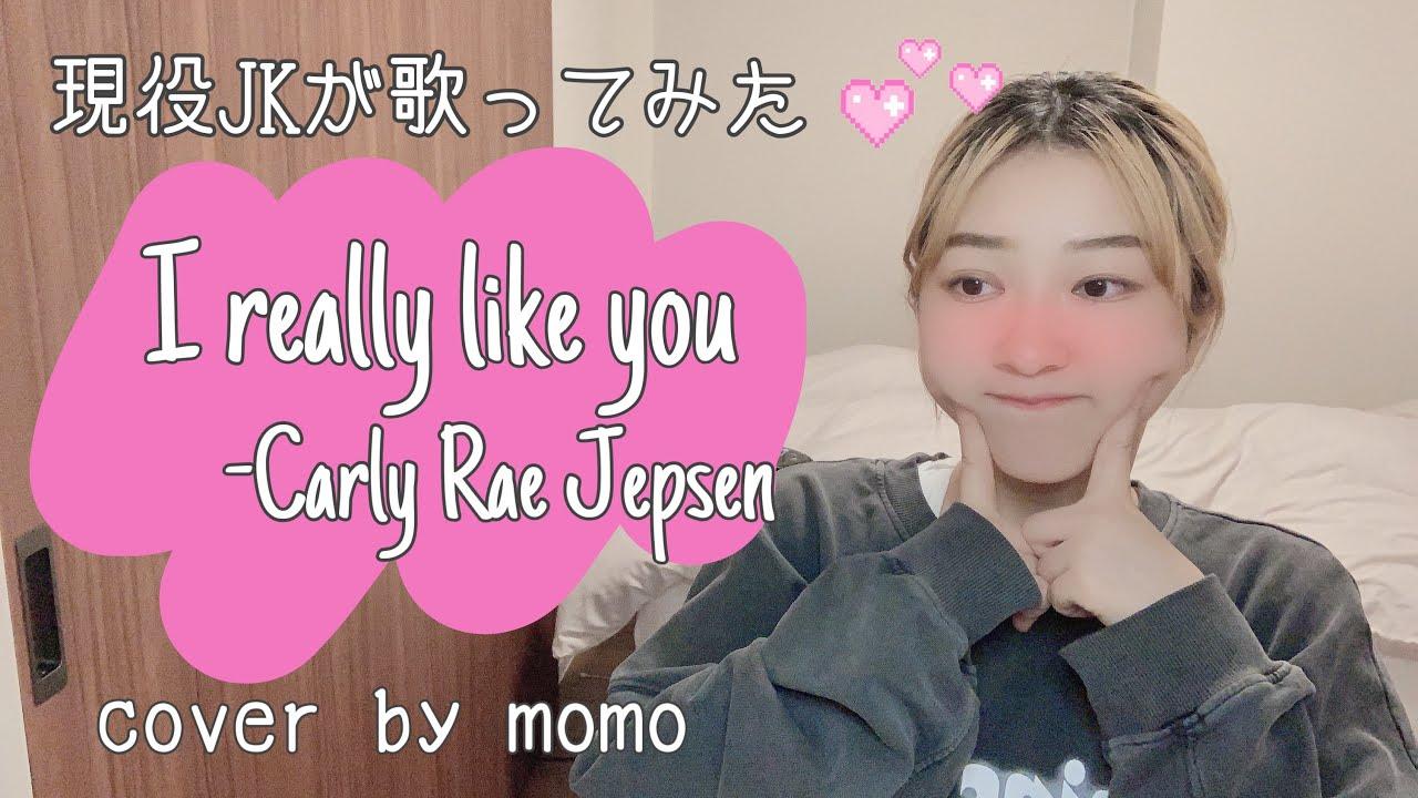 I really like you/Carly Rae Jepsen cover 現役女子高生が歌ってみた JK jepsies