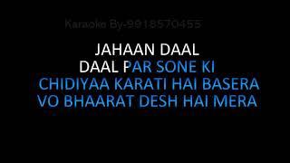 Jahan Daal Daal Par Sone Ki Chidiya Karaoke Desh Bhakti Geet