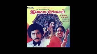 Vacha Paarvai :: Ilamai Kolam : Remastered audio song