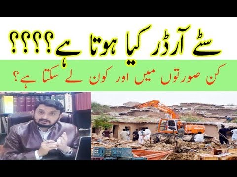 ✔️What is Stay Order in law in Pakistan | stay order on property in Pakistan Urdu