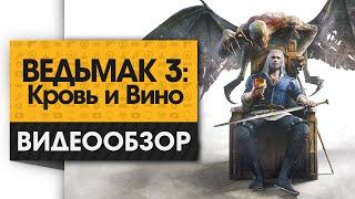 Ведьмак 3: Кровь и Вино - Видео Обзор лучшего DLC для лучшей RPG!