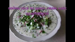 Окрошка классическая  (Домашний рецепт )