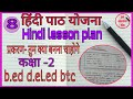 nios d.el.ed , b.ed , d.el.ed Hindi lesson plan