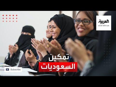 نشرة الرابعة | ارتفاع نسبة تمكين المرأة #السعودية 27.5% متخطيا التوقعات عند 24% في 2020