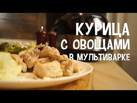 Курица с овощами на пару в мультиварке рецепты с фото