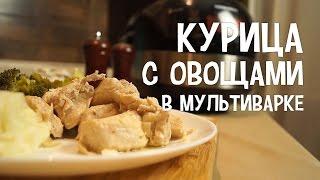 Мясо в мультиварке. Курица с овощами в мультиварке. Рецепт мяса с овощами на пару