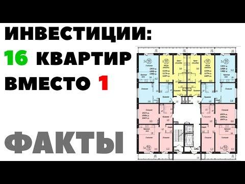 🧙♂️ Как вместо 1 квартиры получить 16? Надежная недвижимость и инвестиции в акции