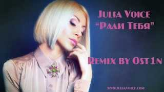 Юлия Войс - Ради Тебя (Remix by Ost1n)_NEW 2014!!!!!