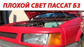 Volkswagen Passat B3- B4 . Как дёшево и легко улучшить ближний свет фар!