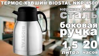 Термос-кувшин Biostal NKP-1500 1,5 литра (видео обзор)