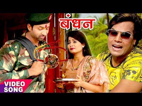 Raksha Bandhan - 2017 का सबसे दर्द भरा राखी गीत - Mohan Rathore - Bandhan -Bhai Bahan Pyara Song