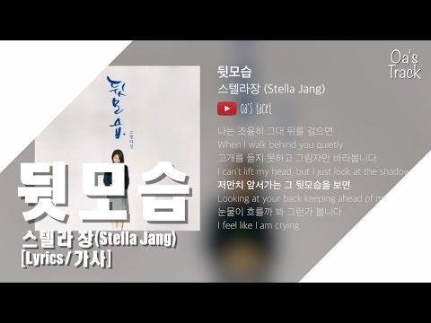 Stella Jang (스텔라 장) - '뒷모습' [Lyrics/가사] [Oa's track 추천]