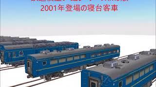 新VRM3★鉄道模型シミュレーターV3版24系25形北斗星寝台客車