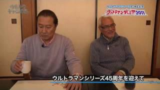 今回は出演する黒部進さん、森次晃嗣さんにスペシャルインタビュー!今...