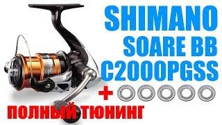 Shimano Soare 13 BB C2000PGSS- Тюнинг