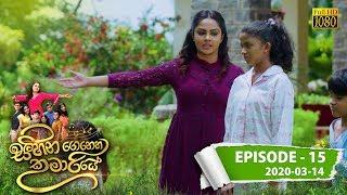 Sihina Genena Kumariye | Episode 15 | 2020- 03- 14 Thumbnail