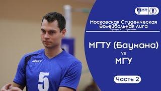 Волейбол. МСВЛ 2017-2018. Суперлига. Мужчины. МГТУ (Баумана) - МГУ